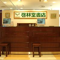 啓林堂学園前店