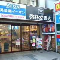 啓林堂奈良店