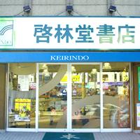 啓林堂新大宮店