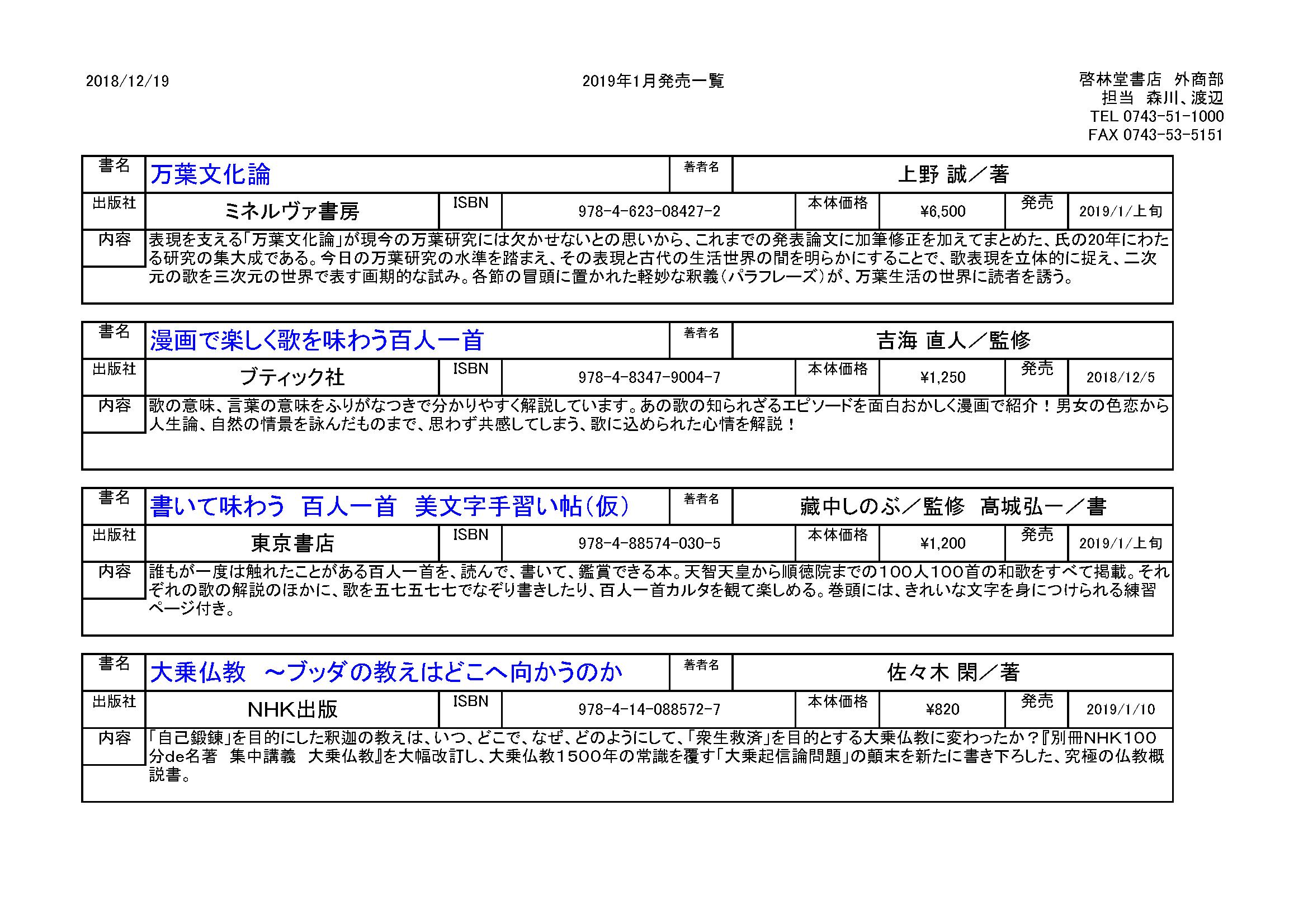 外商部おすすめの奈良本 1月