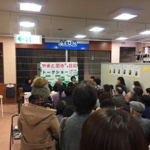 「やまと尼寺精進日記」トークショー!<終了>