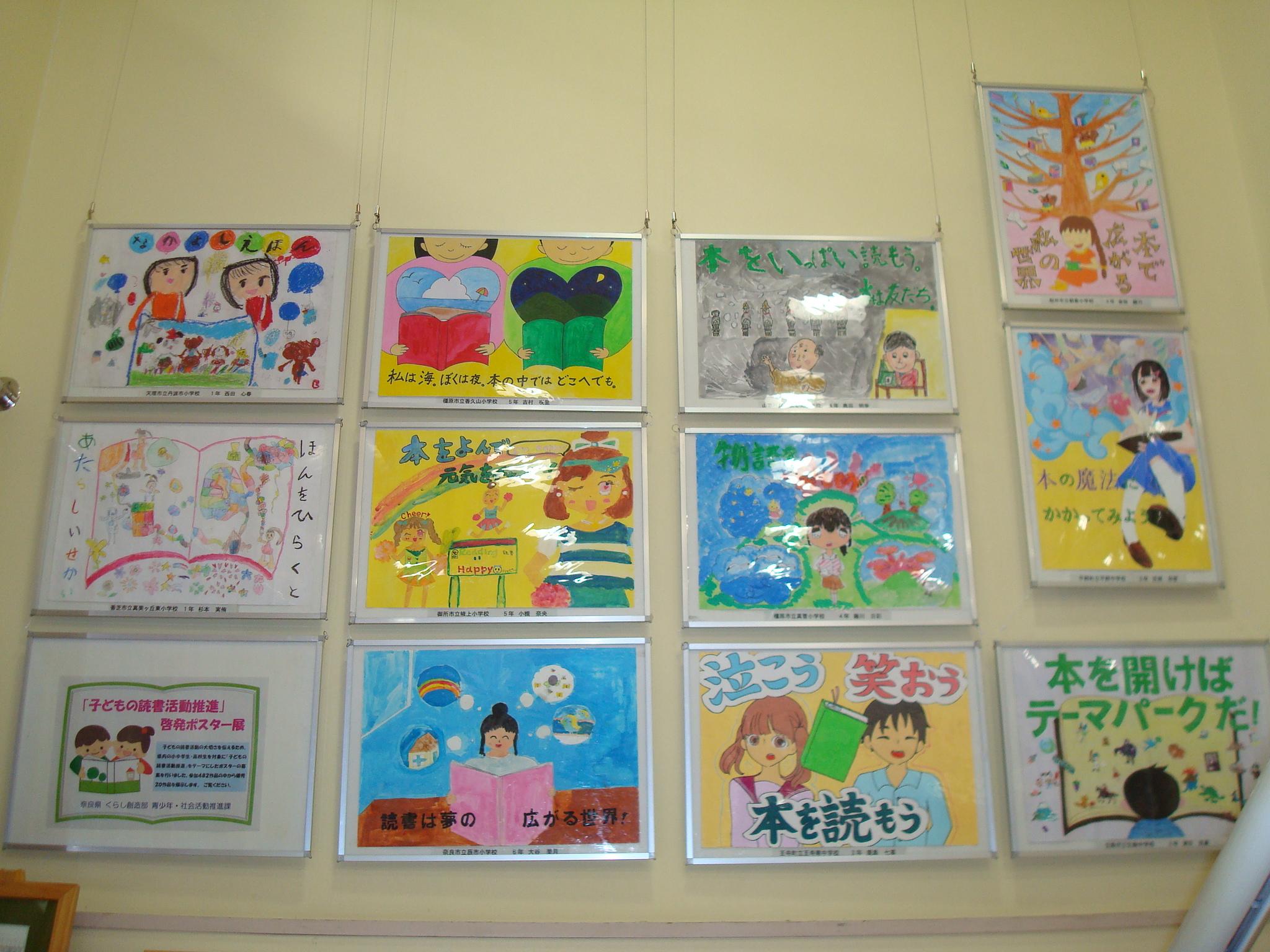 奈良県「子どもの読書活動推進」啓発ポスター展 開催!