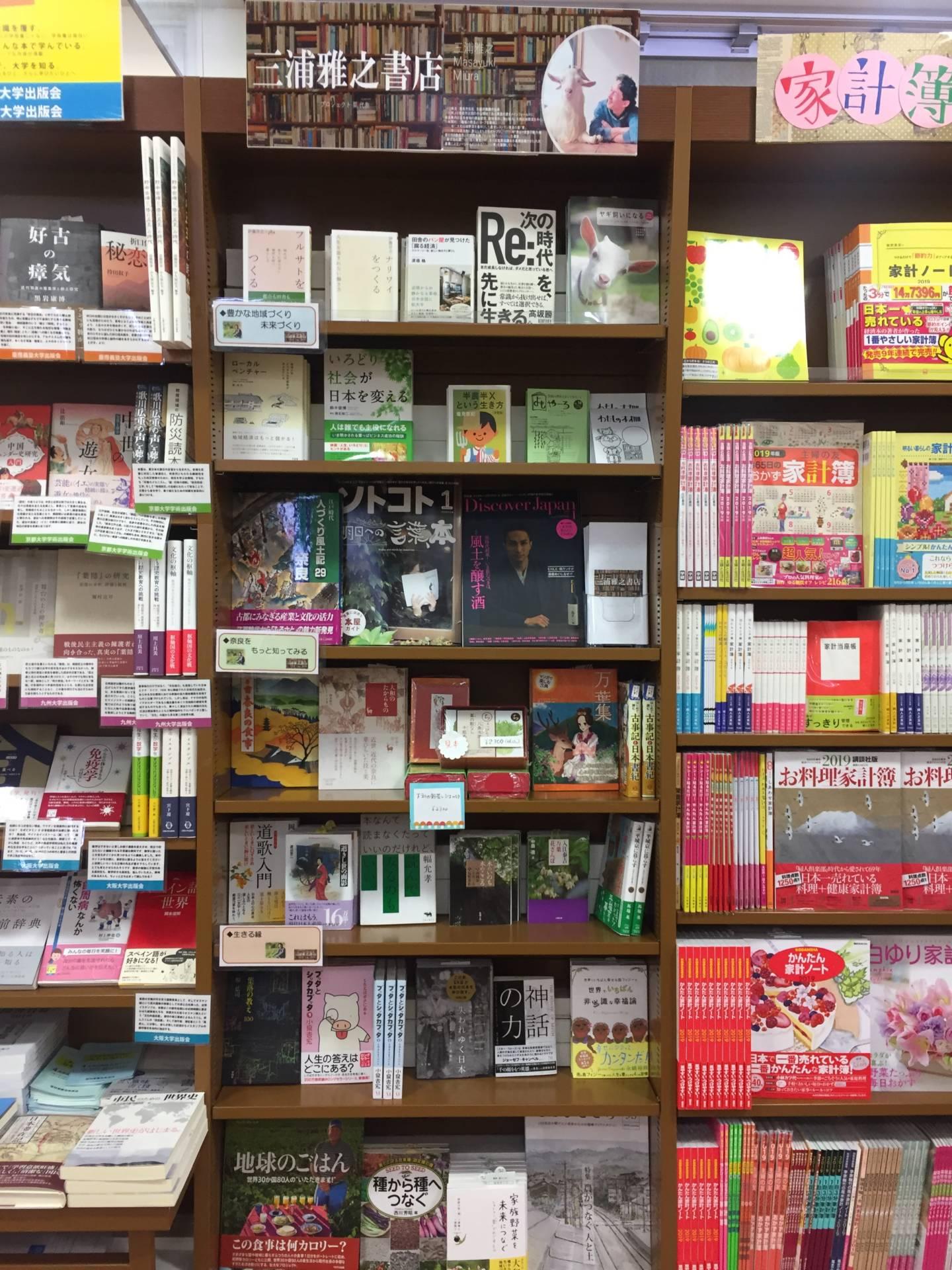 【奈良店にて・私の本棚第三弾】 三浦雅之書店、 開店しています!