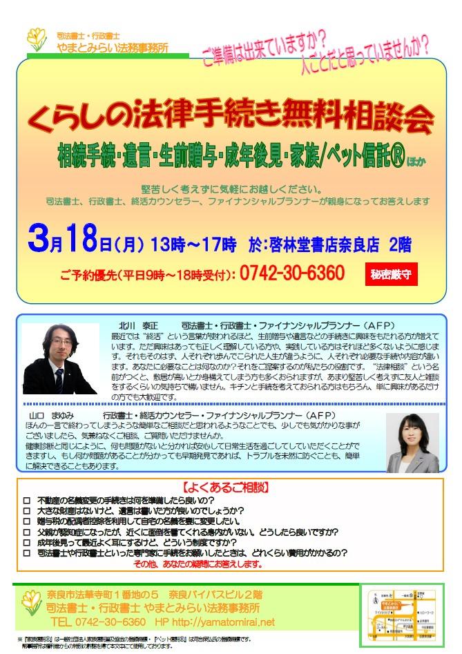 毎回ご好評の『くらしの法律手続き無料相談会』、 3/18(月)奈良店にて開催決定!