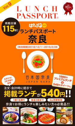 「ランチパスポート奈良 Vol.9」が発売されました!