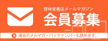啓林堂書店メールマガジン会員募集